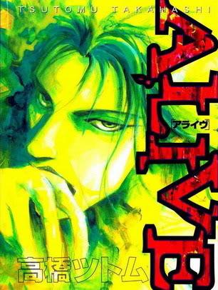Alive [Manga] [RS] 20080310135414