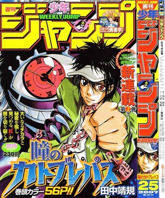 Hitomi no Catoblepas [Manga] [RS] LargeAnimePaperscans_Hitomi-no-Cato