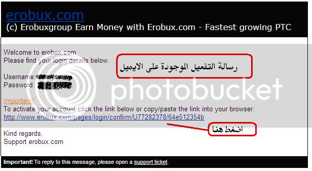 شرح مفصل لموقع الربح المميز Erobux.Com لتحقيق أرباح عن طريق الضغط على الإعلانات 5-22