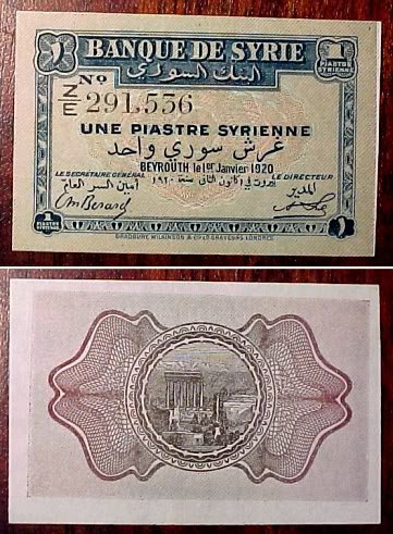 متحف سما حاس الخضراء للعملات السورية  - صفحة 2 Lot411