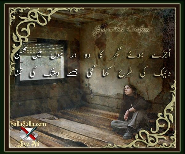 UrdU Shayri ........ Shocopy