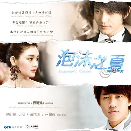 [CHINESE] Summer's Desire (2010) [Completed]  Summersdesire-1
