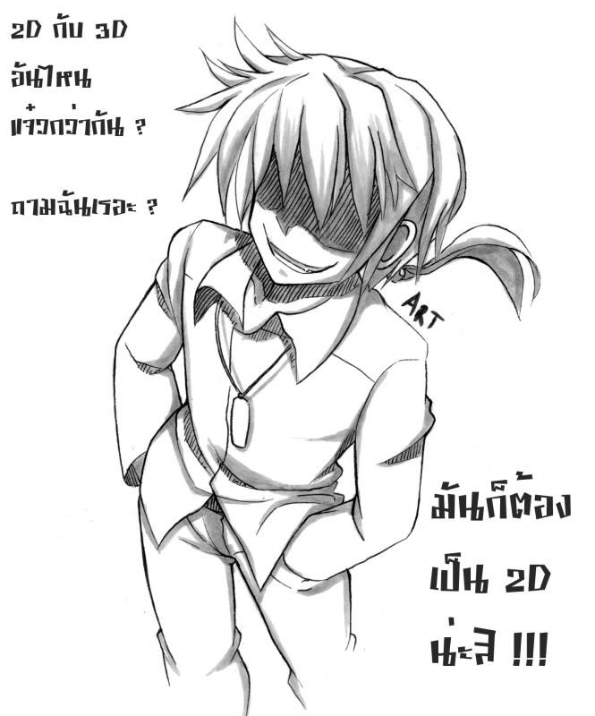 [Character CF3] ART ( อาร์ต ) เกมเมอร์หนีโลก !!! Art