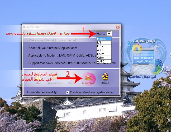~   ،، سرّع Internet Explorer بهذه الأداة البسيطة ~ ~ 3-3
