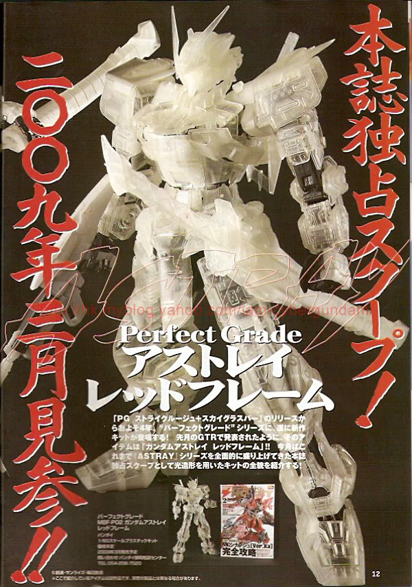 Gundam 20090124052115363jpg