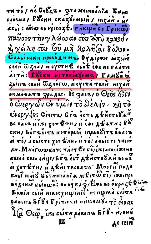 Украинский язык среди славянских - Страница 5 0ca2553601a0b349b8257f8db33cec7b