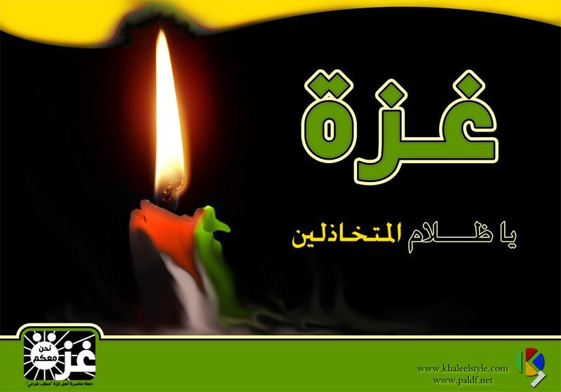 غزة الصور تتكلم Gazanoor1