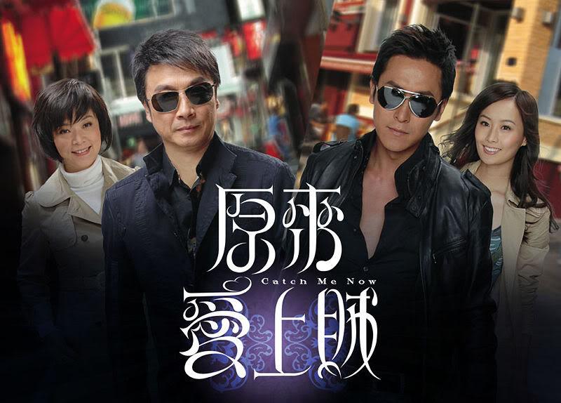 [TVB] Catch Me Now 原來愛上賊 (2008) [20/20] [Complete] CatchMeNow