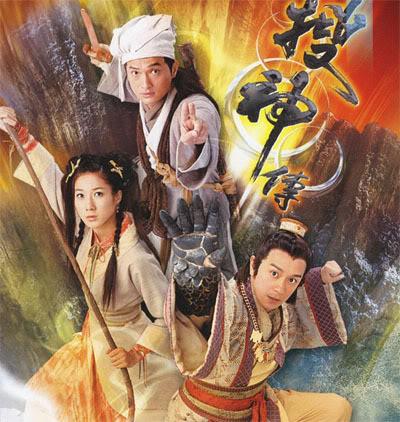 [TVB] Legend Of The Demigods 搜神傳 (2008) [22/22] [Comeplete] LegendOfTheDemigods