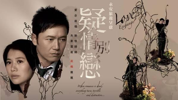 [TBV] Love Exchange 疑情別戀 (2008) [20/20] LoveExchange