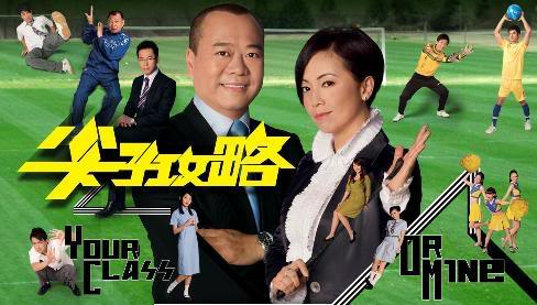 [TVB] Your Class or Mine 尖子攻略 (2008) [20/20] [Complete] YourClassorMine1