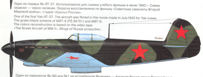 1/48 Modelsvit Yak-9T/A.Mashenkin du 812e IAP // Terminé Svinkov_zpssbimngcs