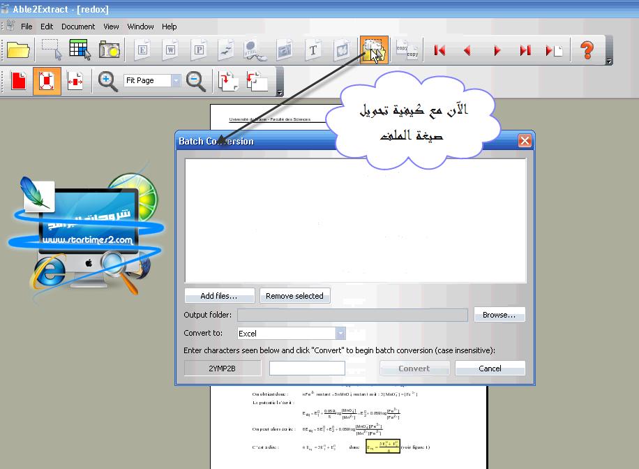 شرح برنامج تحويل PDF إلى word 1-4