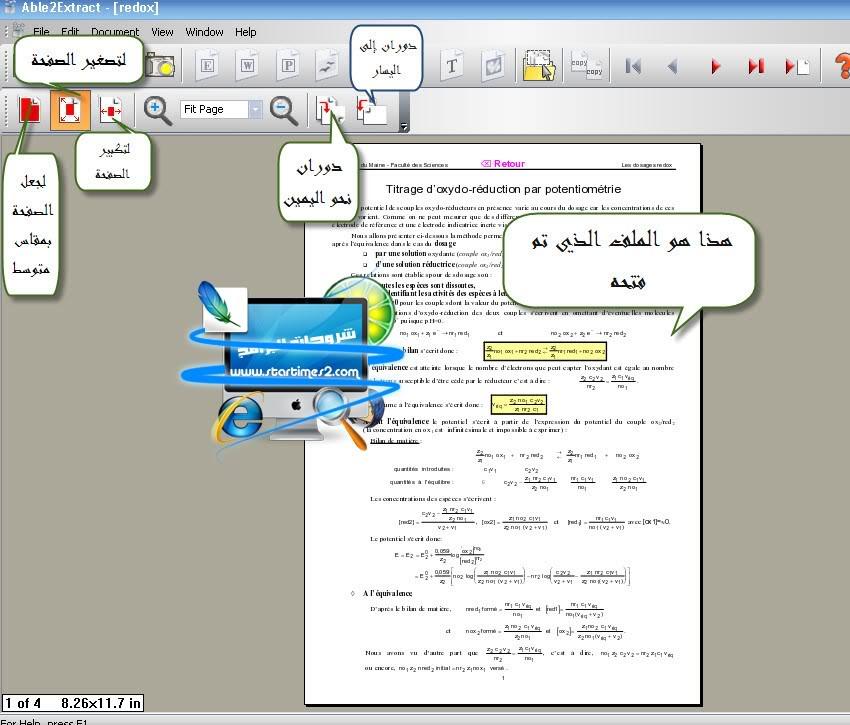 شرح برنامج تحويل PDF إلى word 11-1