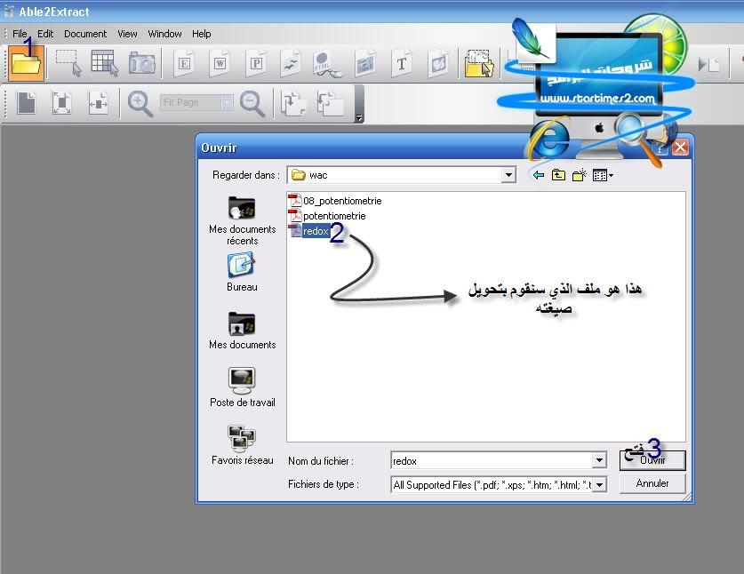 شرح برنامج تحويل PDF إلى word 13