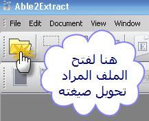 شرح برنامج تحويل PDF إلى word 14-1