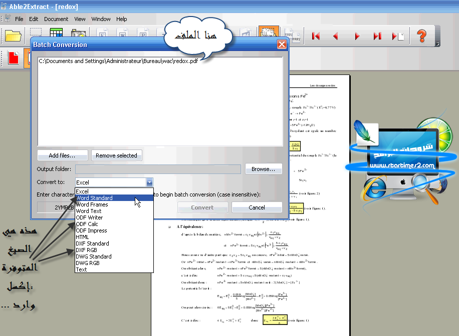 شرح برنامج تحويل PDF إلى word 4-2