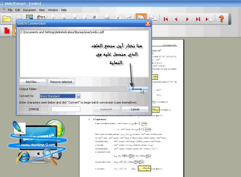 شرح برنامج تحويل PDF إلى word 5-1