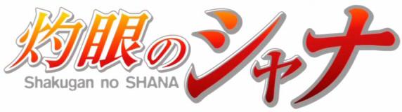 Shakugan no shana. 00-0029-Shakugan_no_Shana_logo