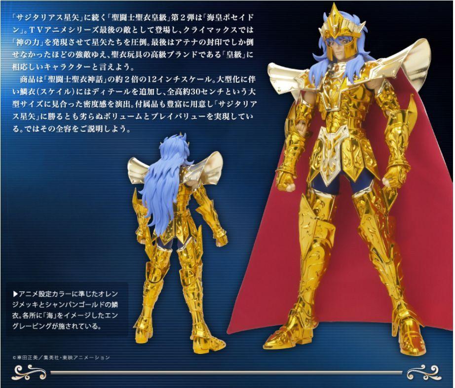 [Settembre 2012]Saint Cloth Crown Poseidon - Pagina 4 SAINT_SEIYA_KOUKYUU_POSEIDON_1_30CM_AUG2012_BANDAI_26250