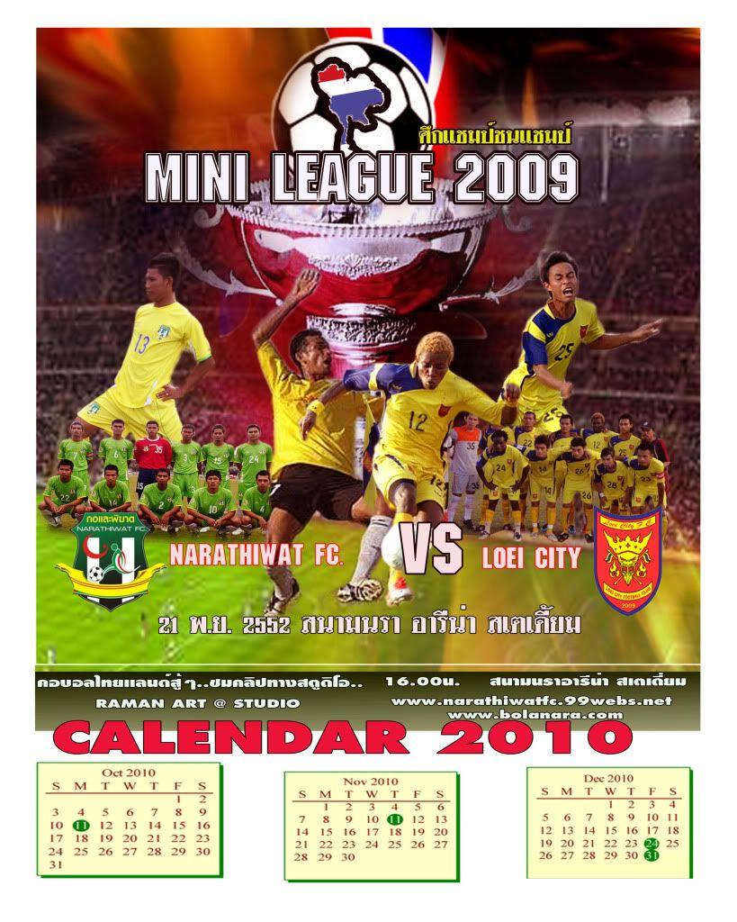 มีปฏิทิน2010  บอลด.2 รอบมินิลีกมาให้โหลดครับ 2-1