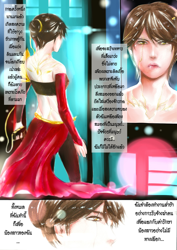 [CF3 Character] Arisara อริศรา INTRO complete! P33441147