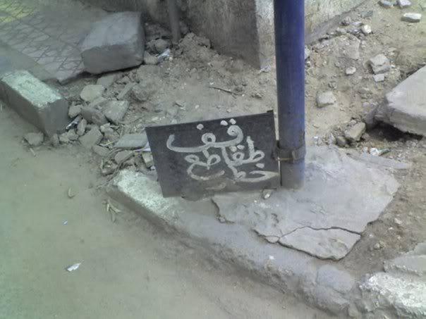 الطرائف الموجودة فى الشارع المصرى 228ns5