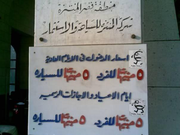 من طرائف الشــعب المصرى ؟ ! 232yj0
