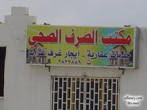 الطرائف الموجودة فى الشارع المصرى 322dc7
