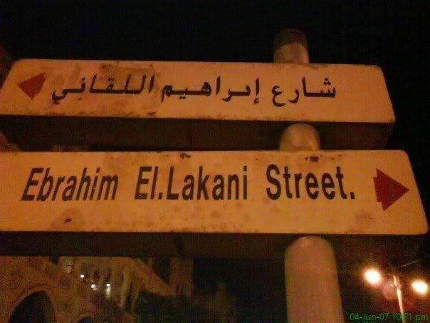 الطرائف الموجودة فى الشارع المصرى 371bo4