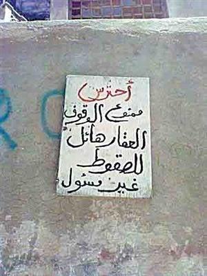 اكير مجموعة طرائف من الشارع المصرى 441xy7
