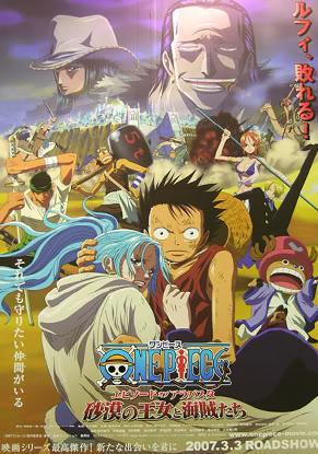 One Piece Movie 1-9 + Movie 10 : Strong World [sub thai] Onepiecethemovie_8
