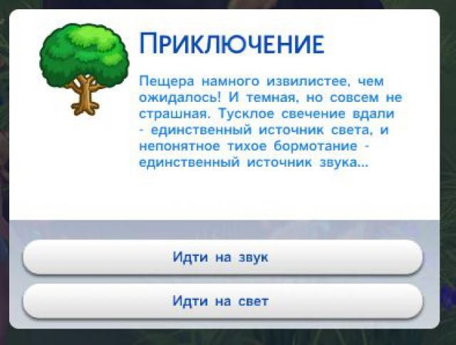 Секретные локации в Sims 4 408aa6b9fb469ba79278cce191bc80aa