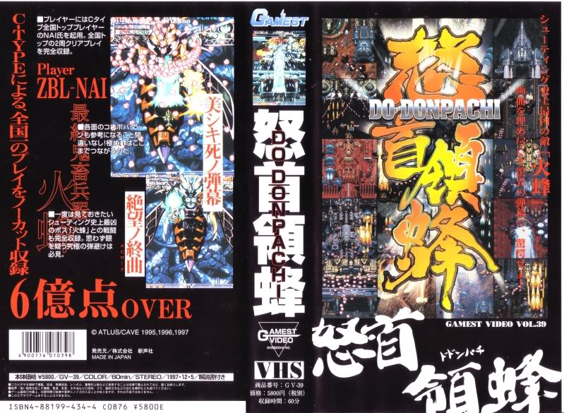 Gamest Video vol 39 et 43: Dodonpachi IMAGE0001