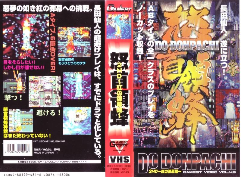 Gamest Video vol 39 et 43: Dodonpachi IMAGE0006