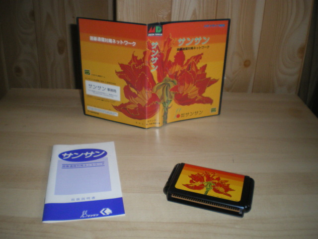 liste et photos des jeux rares,cher ou chiant à trouver sur megadrive IMGP5734_zpsfd912367
