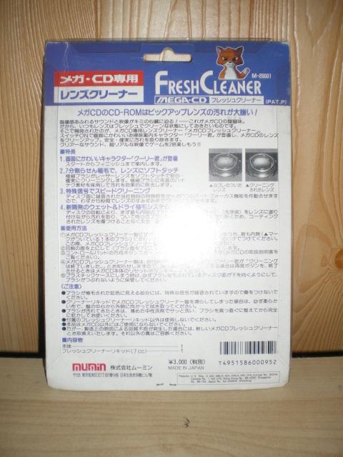 Sega c'est plus fort que moi: Deux GRAAL arrivés le même jour... IMGP5744_zpsfffee1a9