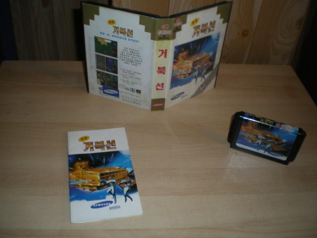 Sega c'est plus fort que moi: Deux GRAAL arrivés le même jour... IMGP5758_zpsba6d9e6c