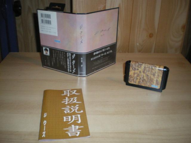 liste et photos des jeux rares,cher ou chiant à trouver sur megadrive IMGP5763_zps018fe575