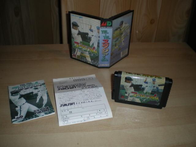 Sega c'est plus fort que moi: Deux GRAAL arrivés le même jour... IMGP5770_zps787532e2