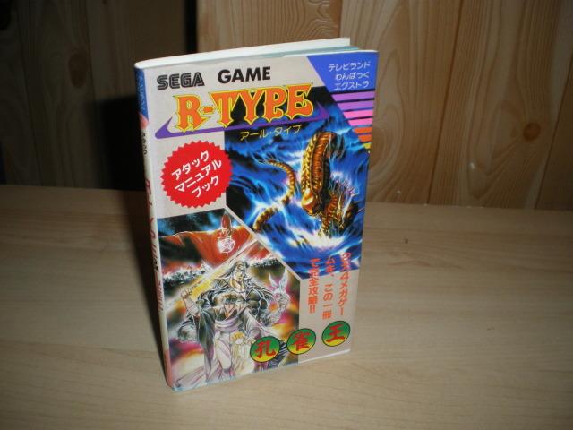 Sega c'est plus fort que moi: Deux GRAAL arrivés le même jour... IMGP5771_zps5b6ef116