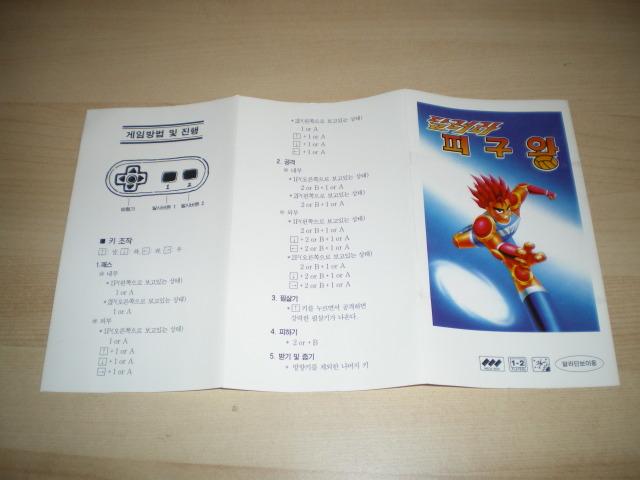 Sega c'est plus fort que moi: Deux GRAAL arrivés le même jour... - Page 2 IMGP5794_zps1701631b