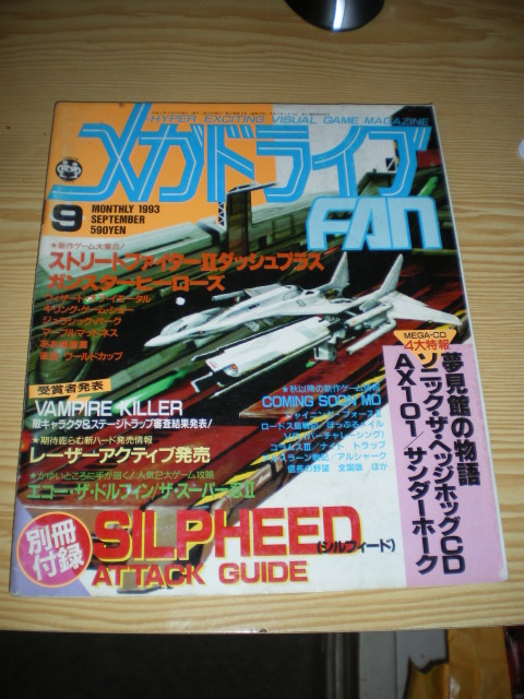 Sega c'est plus fort que moi: Deux GRAAL arrivés le même jour... - Page 4 IMGP5995_zps215f543b