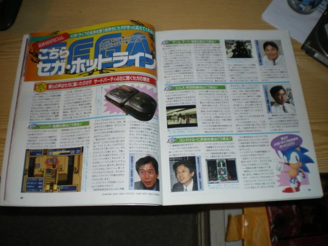 Sega c'est plus fort que moi: Deux GRAAL arrivés le même jour... - Page 4 IMGP5996_zps3654cc3a