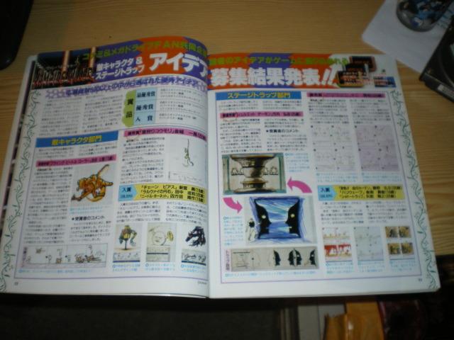 Sega c'est plus fort que moi: Deux GRAAL arrivés le même jour... - Page 4 IMGP5997_zps4c4f1c69