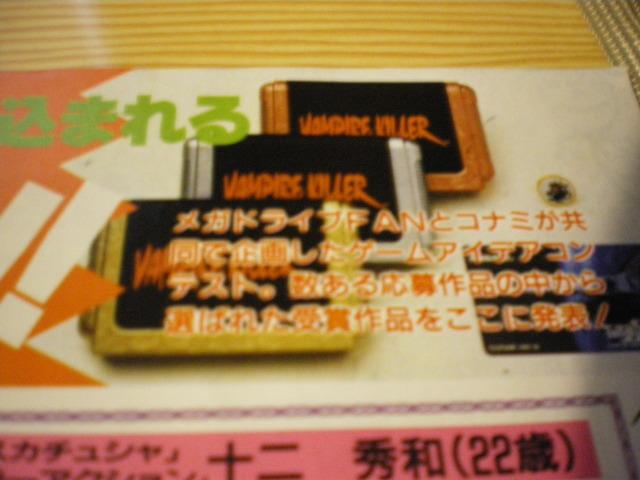 Sega c'est plus fort que moi: Deux GRAAL arrivés le même jour... - Page 4 IMGP5999_zps9530f5e2