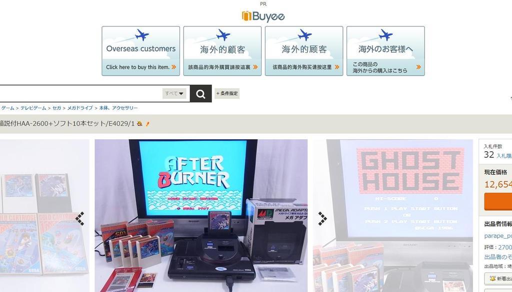 Connaissez vous Buyee.jp ? Overseas%20customer_zpshrrngd6b