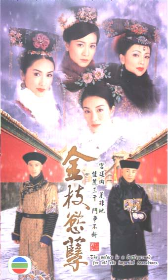 [2004 - HK] Thâm Cung Nội Chiến War_and_beauty