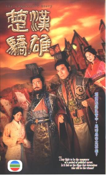Hán Sở Kiêu Hùng (2005) The_conquerors_story
