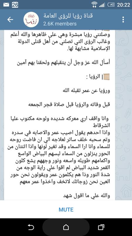 رؤيامبشرة عن الاخ عمر الشيشاني تقبله الله Image_2